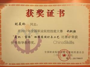 优秀指导老师证书.jpg